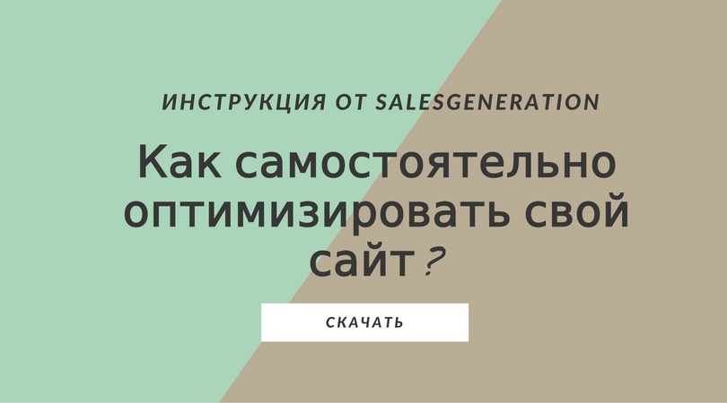 Инструкция от salesgeneration.jpg